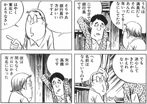 コマ絵04