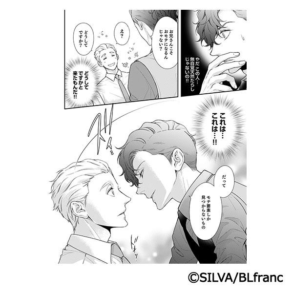 「恋するママと逃げるパパ」コマ画像