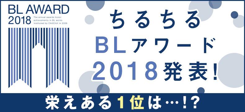 商業BLの祭典「ちるちるアワード」ノミネート作品