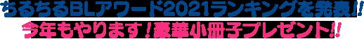 ちるちるBLアワード2021ランキングを発表!!今年もやります!豪華小冊子プレゼント!!