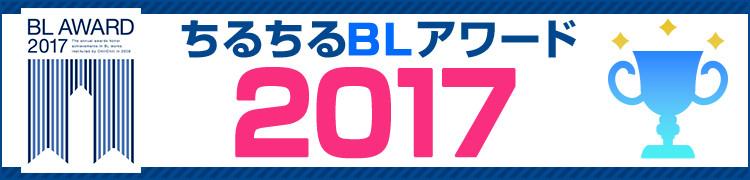 ちるちるBLアワード2021発表