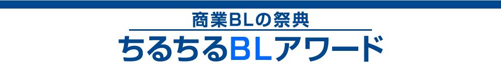 商業BLの祭典 ちるちるBLアワード
