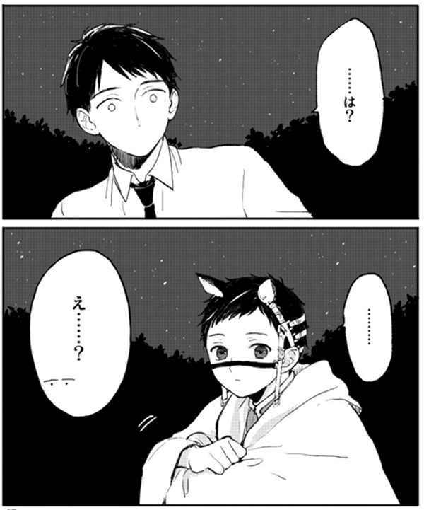 漫画『錆のゆめ』コマ