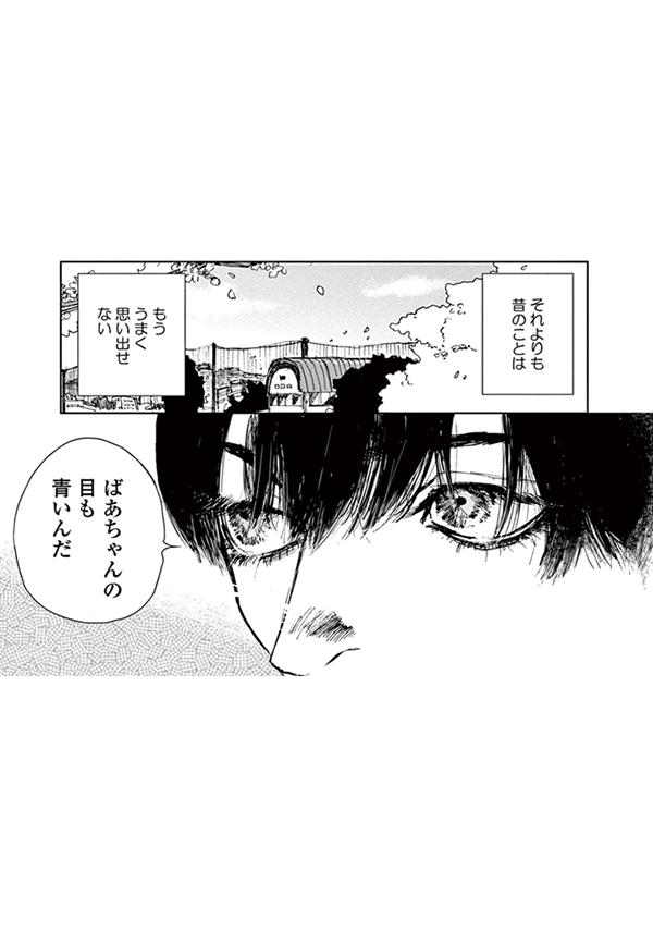 漫画『渾名をくれ』コマ