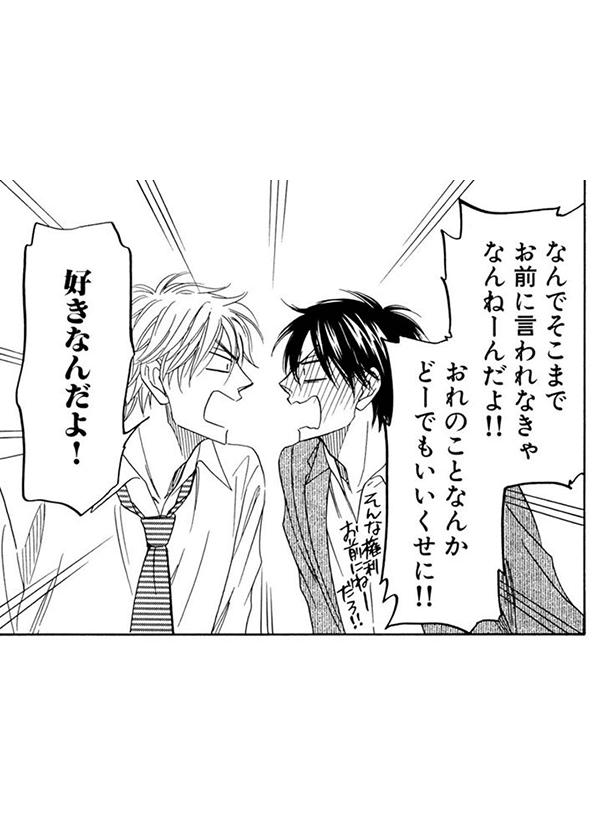 漫画『飴色パラドックス』コマ