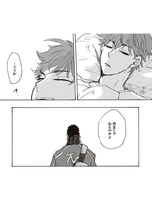 漫画『あさはらたそかれ 【電子限定おまけマンガ付】』コマ