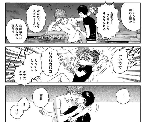 漫画『フェイクファー【おまけ漫画付きeBookJapan限定版】』コマ