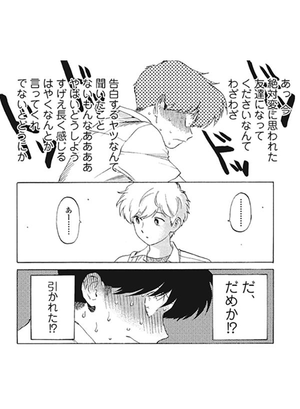 漫画『ガンバレ!中村くん!!』コマ