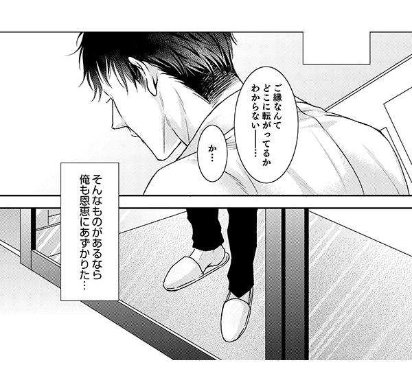 漫画『辺田先生の診察室』コマ