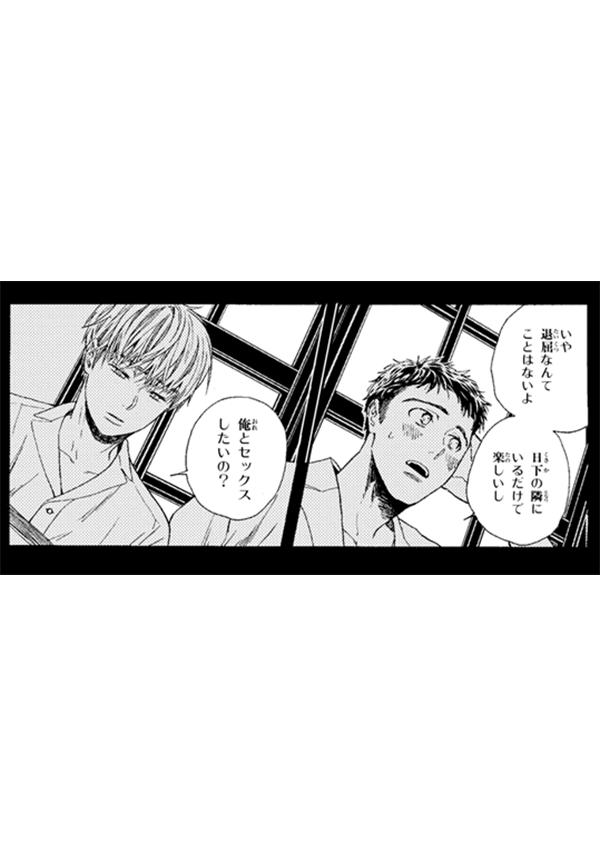 漫画『日常クライマックス』コマ