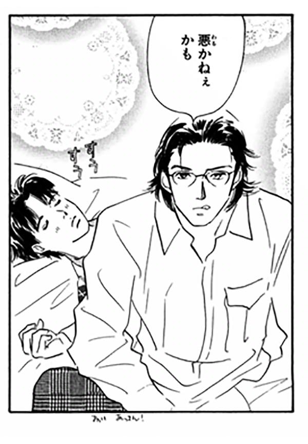 漫画『叫んでやるぜ!』コマ