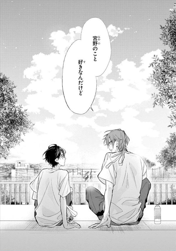 漫画『佐々木と宮野』コマ