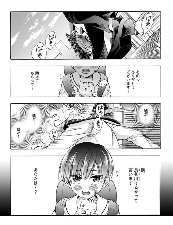 漫画『さよならアルファ【電子限定かきおろし付】』コマ