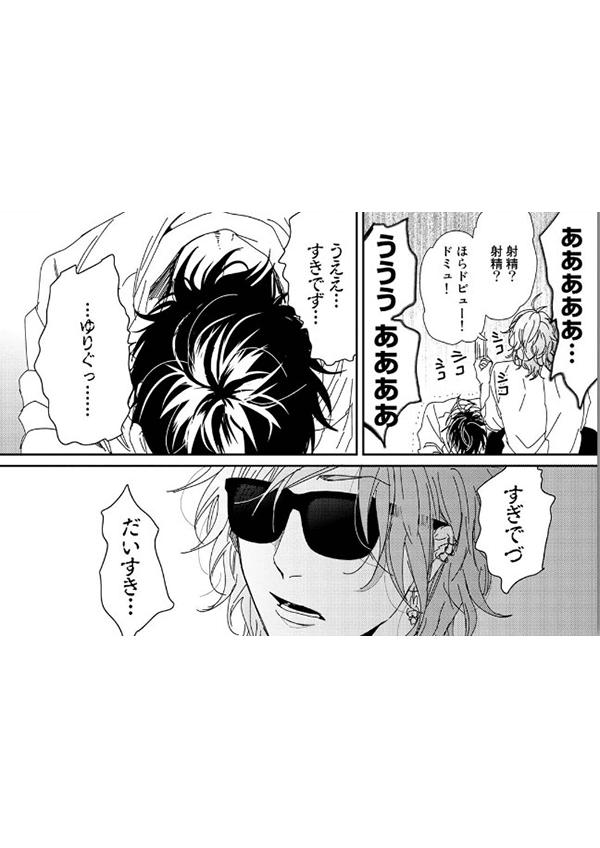 漫画『ヤリチン☆ビッチ部』コマ