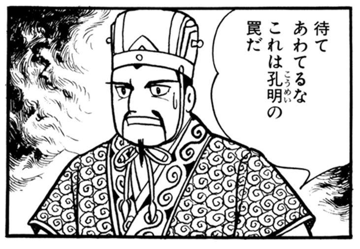 司馬懿仲達 (第55巻「陣払い」より)