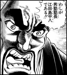 江田島 平八