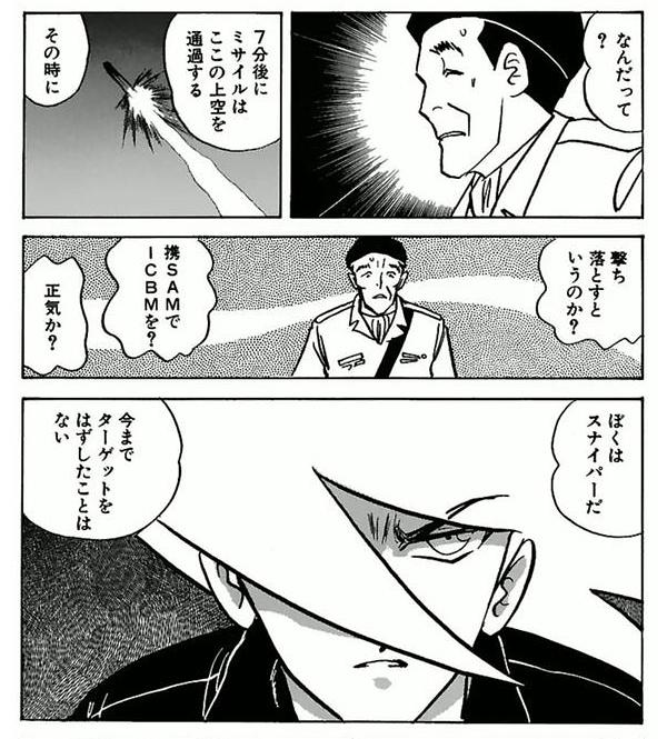『超人ロック クアドラⅡ』より。