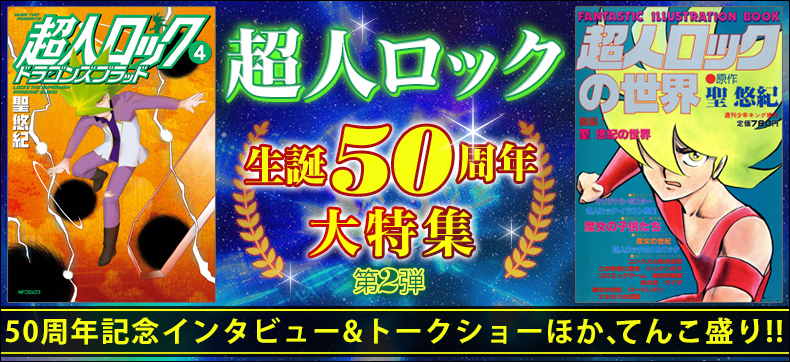 超人ロック生誕50周年!! メカニックBESTシーン