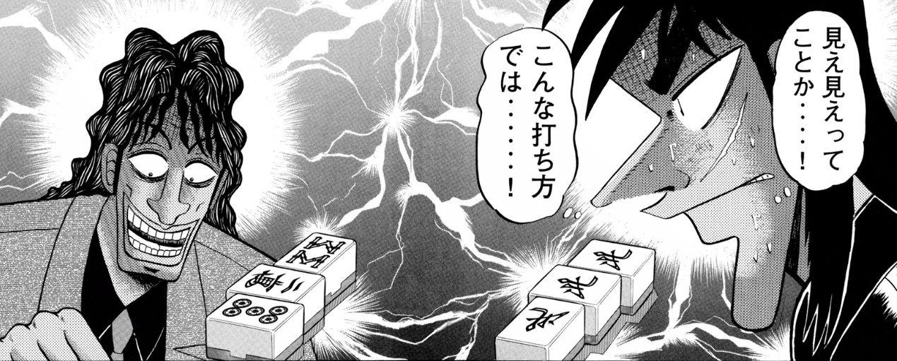 地雷ゲーム「17歩」のコマ『賭博堕天録カイジ』2巻117ページ