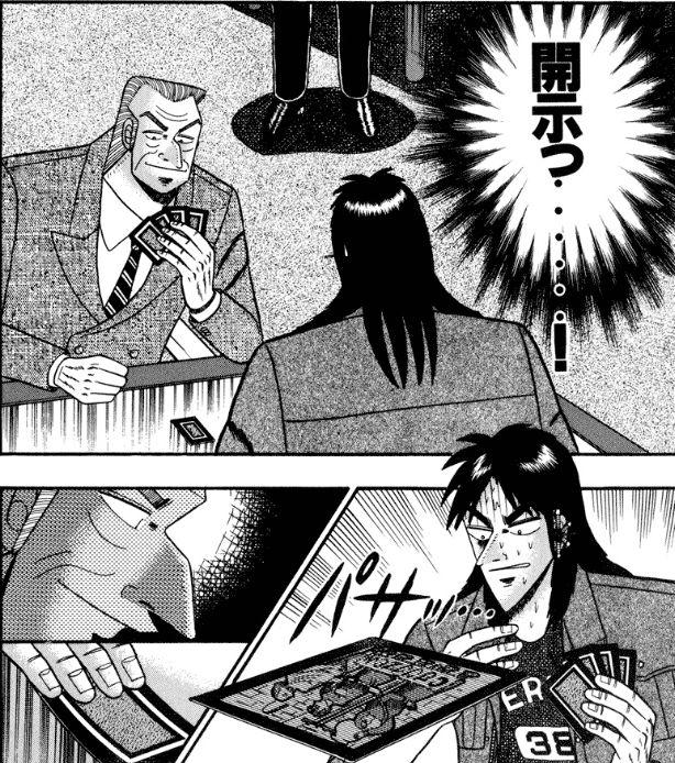 「Eカード」のコマ『賭博黙示録カイジ』9巻197ページ