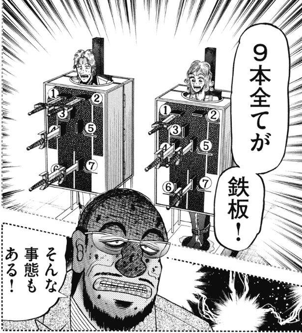 「愛よりも剣」のコマ『賭博堕天録カイジ 和也編』1巻135ページ