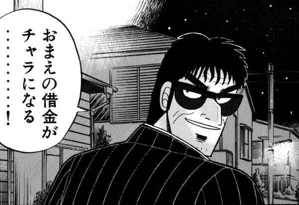 遠藤 勇次(えんどう ゆうじ)のコマ『賭博黙示録カイジ』5巻183ページ