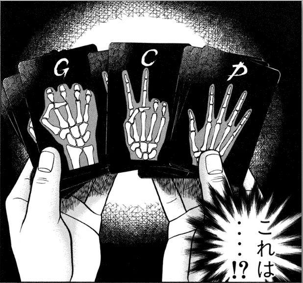 「限定ジャンケン」のコマ『賭博黙示録カイジ』1巻91ページ