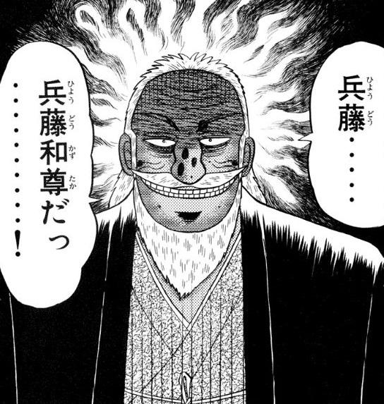 兵藤 和尊(ひょうどう かずたか)のコマ『賭博黙示録カイジ』13巻210ページ