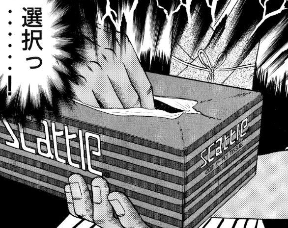 「ティッシュ箱クジ引き」のコマ『賭博黙示録カイジ』13巻95ページ