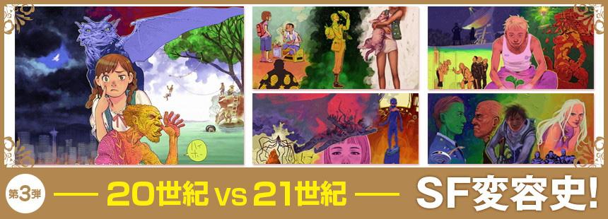 第3弾 -20世紀VS21世紀-SF変容史!