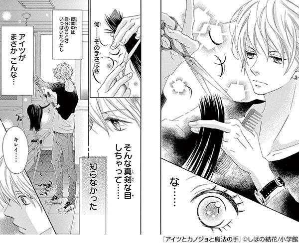 『アイツとカノジョと魔法の手』コマ