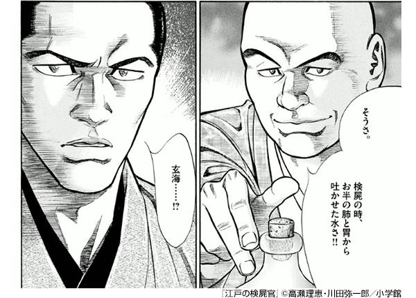 『江戸の検屍官』コマ