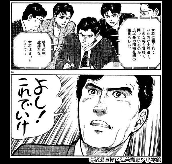 『ラストニュース』コマ