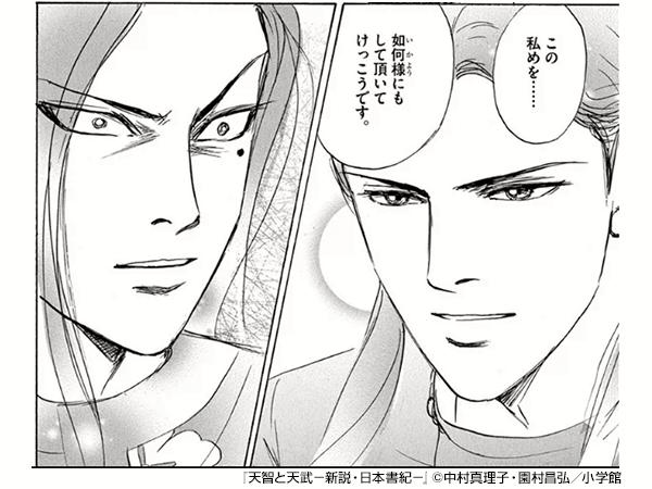 『天智と天武-新説・日本書紀-』コマ
