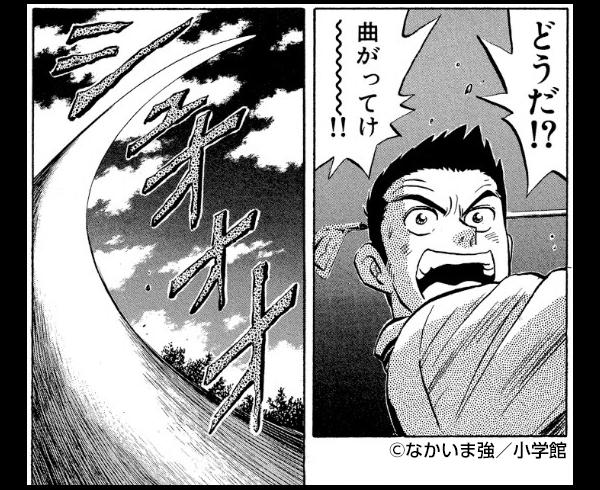 『黄金のラフ ~草太のスタンス~』コマ