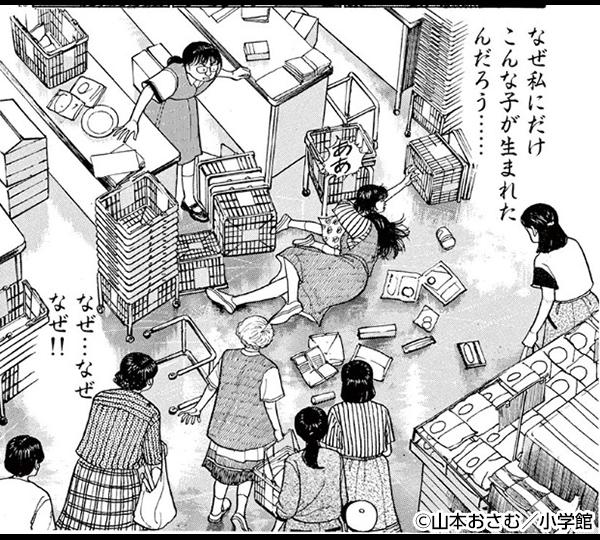 『どんぐりの家』コマ