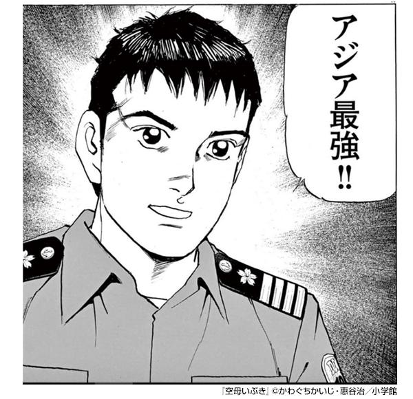 『空母いぶき』コマ