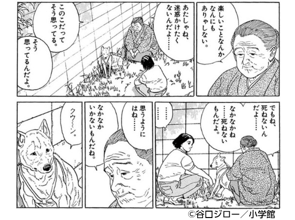 『犬を飼う』コマ