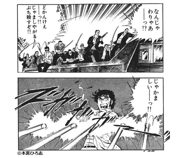 『ドン<極道水滸伝>』コマ