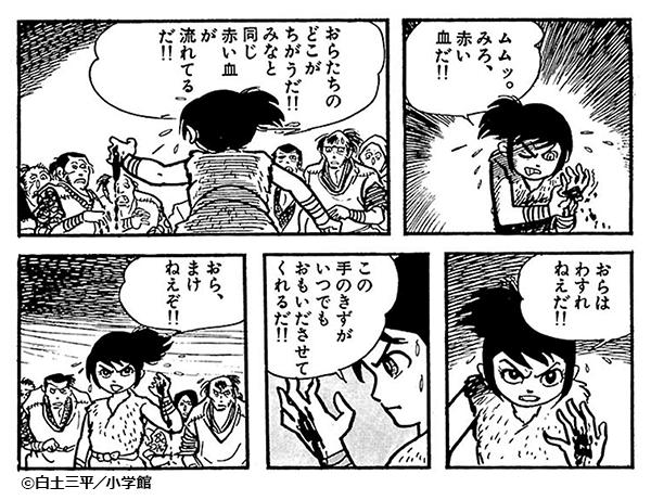 『カムイ伝全集 第一部』コマ