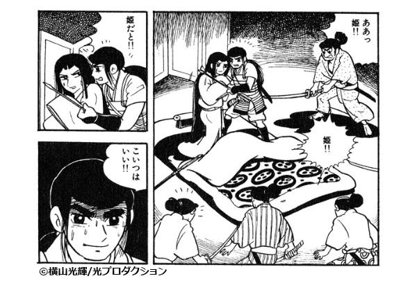『風盗伝』コマ
