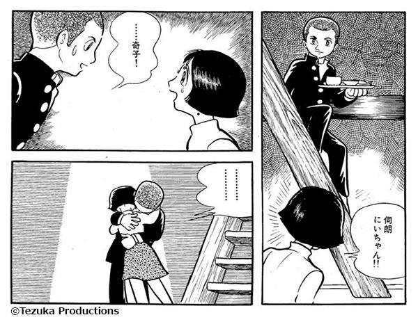 『奇子』コマ