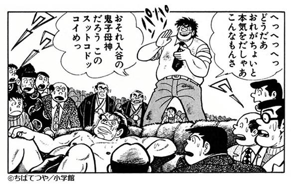 『のたり松太郎』コマ