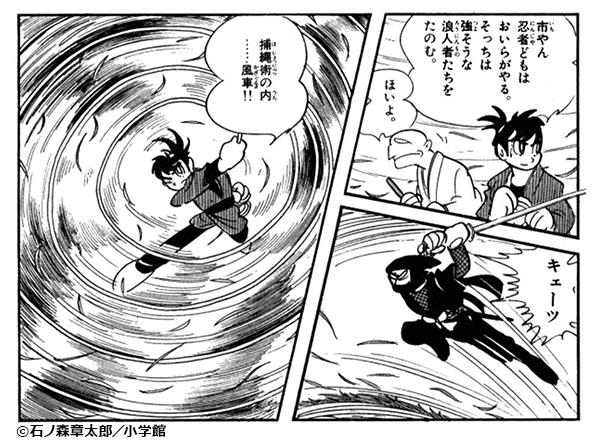 『佐武と市捕物控』コマ