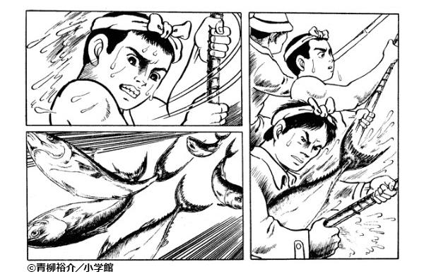 『土佐の一本釣り』コマ