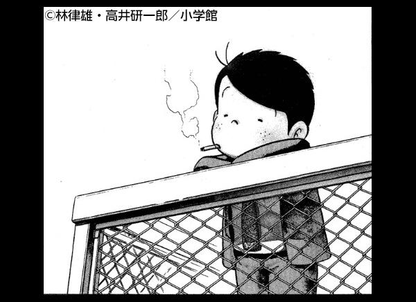 『総務部総務課 山口六平太』コマ