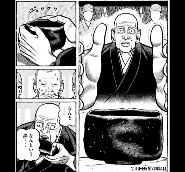 『へうげもの TEA FOR UNIVERSE,TEA FOR LIFE. Hyouge Mono』コマ
