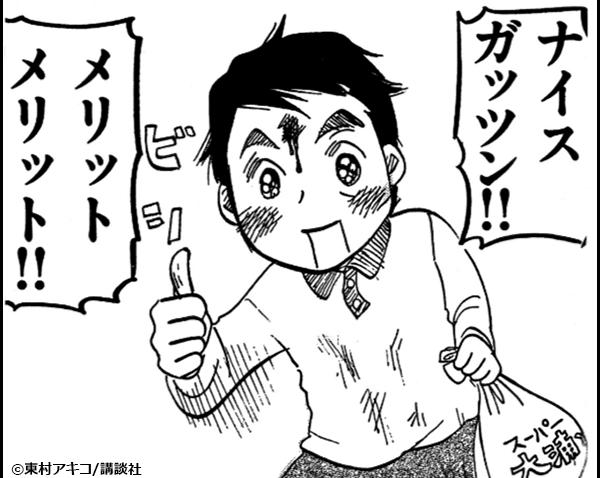 『ひまわりっ ~健一レジェンド~』コマ