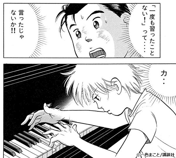 『ピアノの森』コマ