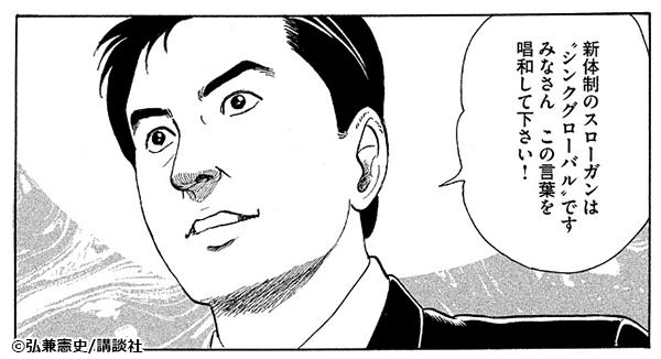 『社長島耕作』コマ